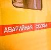 Аварийные службы в Самаре