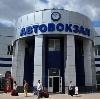 Автовокзалы в Самаре