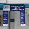 Медицинские центры в Самаре