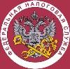 Налоговые инспекции, службы в Самаре