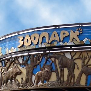 Зоопарки Самары
